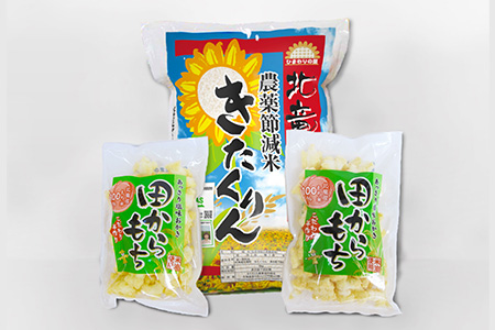 A003【お米5kg】きたくりん 農薬節減米
