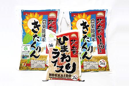 B011 【お米12kg】きたくりん(農薬節減米)・ゆめぴりか(低農薬米)