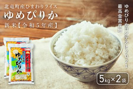 【1511-R3】【令和3年産新米予約】【お米10㎏】 ゆめぴりか 低農薬米