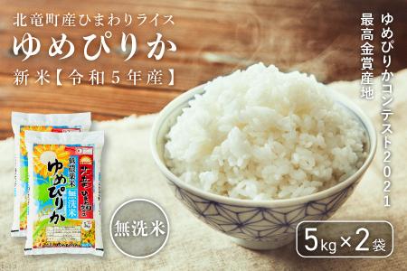 【1601-R3】【令和3年産新米予約】【無洗米10㎏】 ゆめぴりか 低農薬米