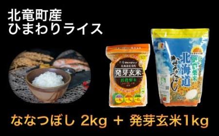 0502 【お米3㎏】ななつぼし低農薬米、発芽玄米