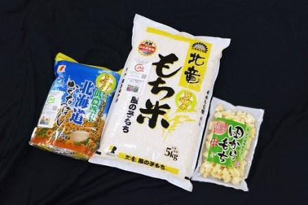 1001 【お米7㎏】風の子もち、ななつぼし 低農薬米