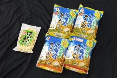 1101 【新米8㎏】 お米4種類食べ比べ
