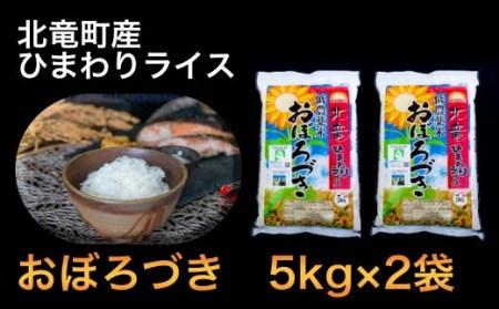 1102 【新米10㎏】 おぼろづき 低農薬米