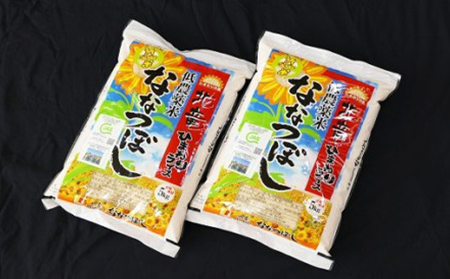 【1212】 【令和2年度産】【お米10㎏】 ななつぼし 低農薬米