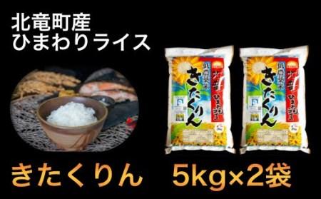 【1104】 【お米10㎏】 きたくりん 農薬節減米