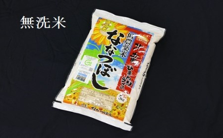 【0604】 【無洗米5㎏】 ななつぼし 低農薬米