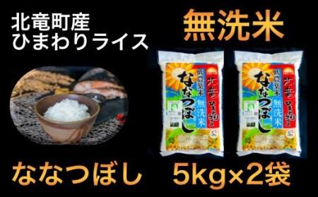【1311】 【令和2年度産】【無洗米10㎏】 ななつぼし 低農薬米