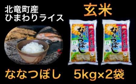 1002 【玄米10㎏】 ななつぼし 低農薬米