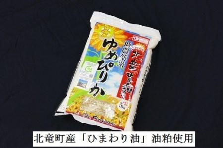 0703 【数量限定】北竜町産「ひまわり油」油粕使用ゆめぴりか5㎏ 低農薬米