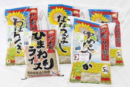 C002 【お米22kg】ゆめぴりか・おぼろづき・ななつぼし 低農薬米