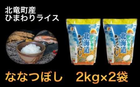 0507 お米4㎏ ななつぼし