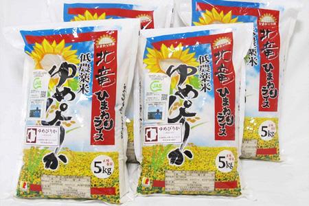 C003 【新米20kg】ゆめぴりか 低農薬米