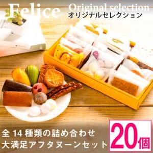 焼き菓子おまかせ20個Aセット【 高級 スイーツ 詰め合わせ 洋菓子 食べ比べ お土産 ギフト 】【1061481】