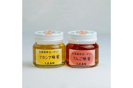 自家採取生ハチミツ【アカシア蜂蜜300g、りんご蜂蜜300g】セット【1100341】