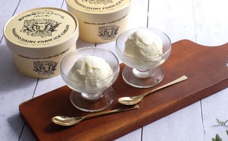 長門牧場アイスクリーム 480ml バニラ2個セット