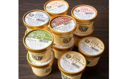 長門牧場アイスクリーム 12個セット