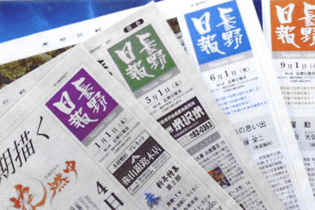 001-011 < 地元情報紙 > 長野日報 統合(諏訪)版 (新聞1ヶ月分)