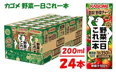 カゴメ 野菜一日これ一本(24本入)【ジュース・野菜ミックス濃縮ジュース 】