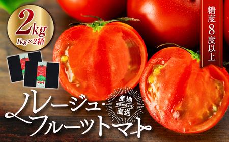 ルージュフルーツトマト2kg