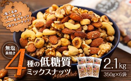 無塩4種の低糖質ミックスナッツ 2.1kg(350g×6袋)