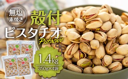 無塩 殻付ピスタチオ 1.4kg(350g×4袋)