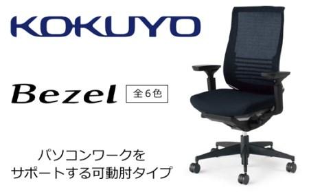 【ふるさと納税】コクヨ オフィスチェアー Bezel(ベゼル)ファンクショナルタイプ背座別色