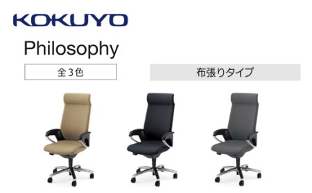 【ふるさと納税】コクヨ オフィスチェアー Philosophy(フィロソフィー)ヘッドレスト付(布張り)