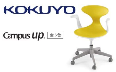 【ふるさと納税】コクヨ オフィスチェアー Campus up(キャンパスアップ)