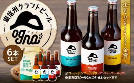 【ふるさと納税】南信州地ビール6本セット