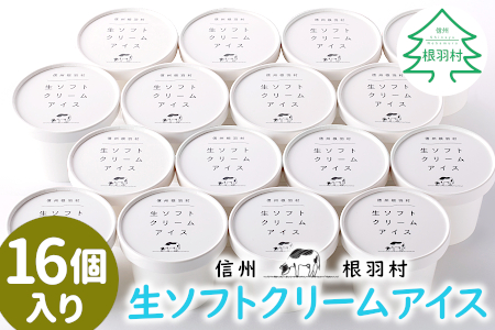 【16個セット】しぼりたて生乳使用『生ソフトクリームアイス』