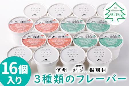 【16個セット】搾りたて生乳使用! 3種類のフレーバー 手作りアイス