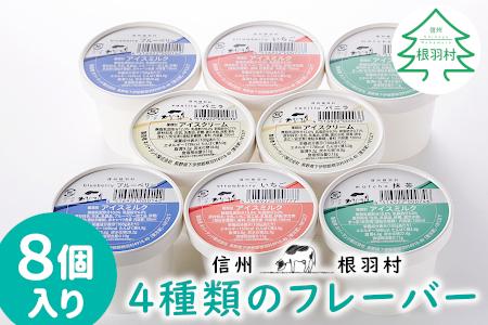 搾りてた生乳使用! 4種類のフレーバー 8個セット 手作りアイス