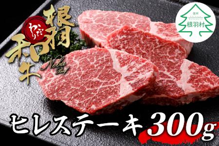 根羽こだわり和牛 ヒレステーキ3枚(300g) 国産黒毛和牛