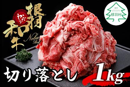 毎月数量限定!根羽こだわり和牛 切り落とし 1kg (250g×4) 国産黒毛和牛 小分け包装