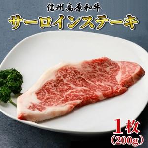 信州高原和牛 サーロインステーキ1枚(200g) 国産黒毛和牛