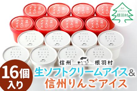 【16個セット】生ソフトクリームアイス&信州りんごアイス