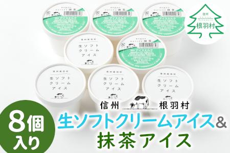 田舎生まれの素朴な味 生ソフトクリームアイス&本格抹茶アイス 8個入り