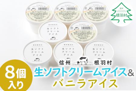 食べ比べセット!生ソフトクリームアイス&バニラアイスクリーム 8個セット