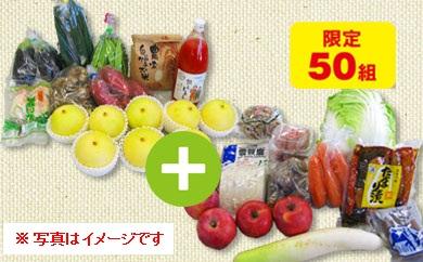 29-B04 ふるさと宅配便<秋+冬便>