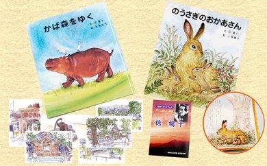 28-A28 椋鳩十 オリジナル絵本+絵はがきセット