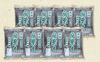 28-A29 光伸製瓦 信州産落ち葉100% 天然熟成腐葉土14L×8