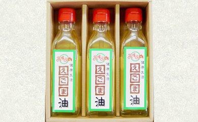 28-A40 えごま油3本セット(TKG-KF09)
