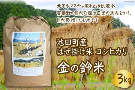 池田町産 はぜ掛け米 コシヒカリ 金の鈴米3kg【1142658】
