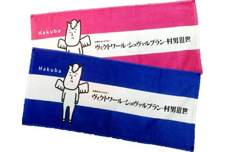 A005-07 ヴィクトワール・シュヴァルブラン・村男Ⅲ世タオル