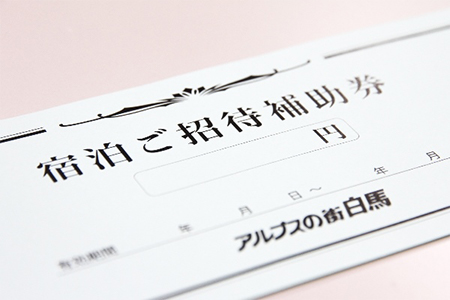 B010-01 宿泊補助券3,000円分