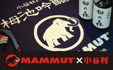 【限定300セット】マムート社コラボ前掛け+地酒 純米吟醸【栂の森】720ml×2本