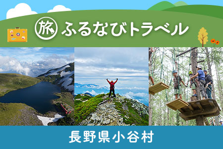 長野県小谷村トラベルポイント