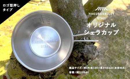 2個セット!HAKUBA VALLEY OTARI オリジナルシェラカップ