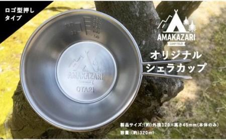 3個セット!AMAKAZARI CAMP FIELD オリジナルシェラカップ